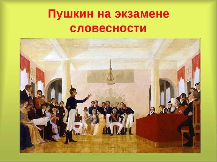 Пушкин на экзамене словесности