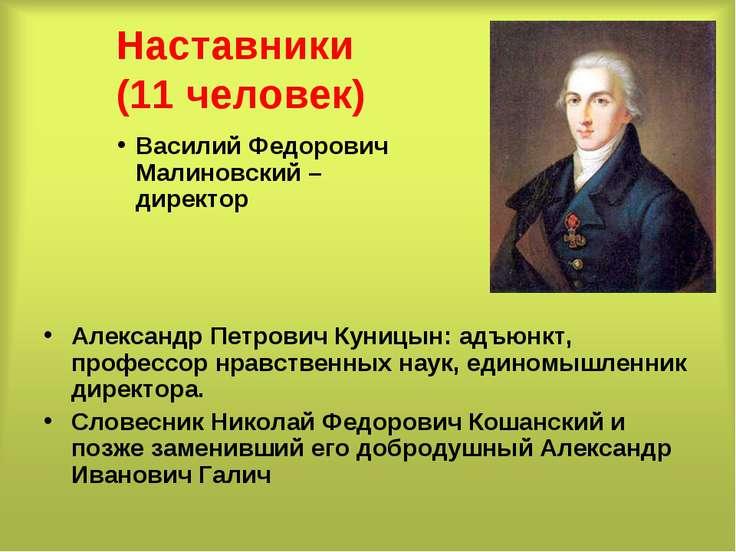 Наставники (11 человек) Василий Федорович Малиновский – директор Александр Пе...