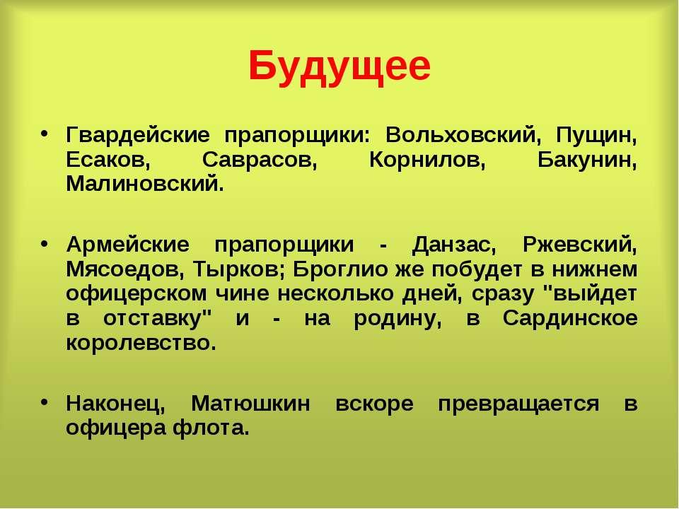 Будущее Гвардейские прапорщики: Вольховский, Пущин, Есаков, Саврасов, Корнило...