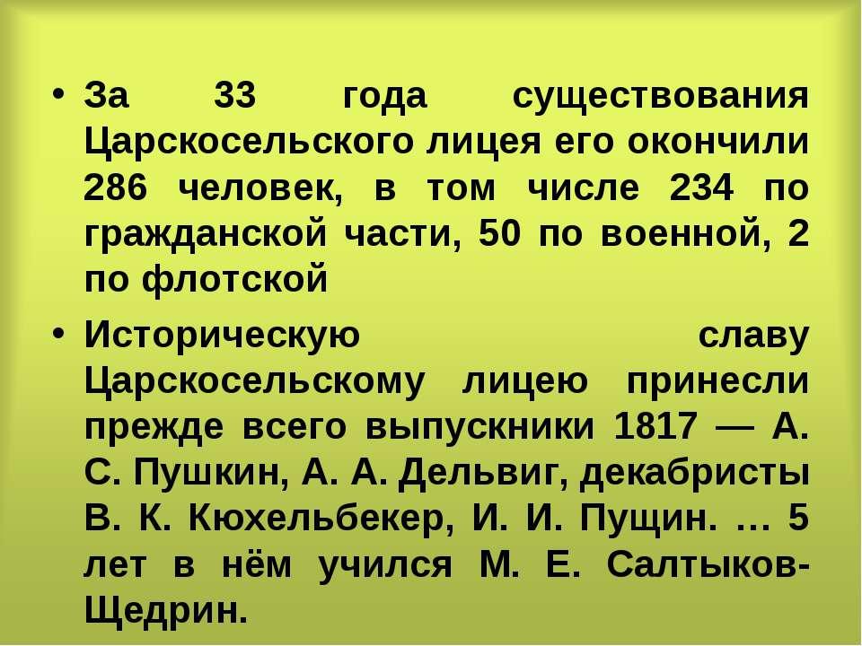 За 33 года существования Царскосельского лицея его окончили 286 человек, в то...