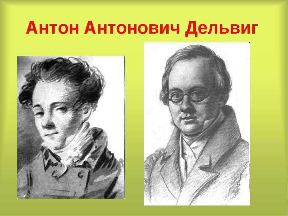 Антон Антонович Дельвиг