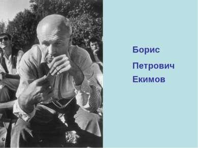 Борис Петрович Екимов