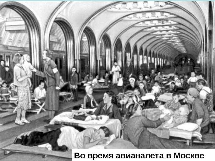 Во время авианалета в Москве