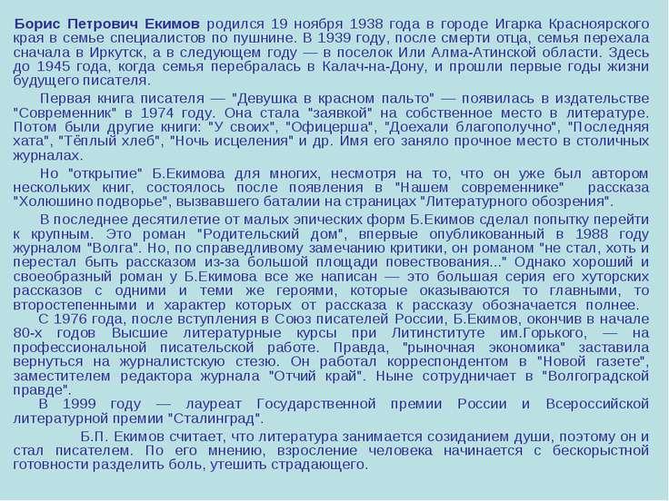 Борис Петрович Екимов родился 19 ноября 1938 года в городе Игарка Красноярско...