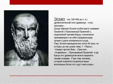 Эсхил –(ок. 525-456 до н. э.), древнегреческий поэт-драматург, «отец трагедии...