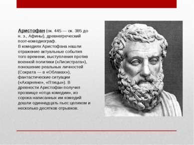 Аристофан (ок. 445 — ок. 385 до н. э., Афины), древнегреческий поэт-комедиогр...