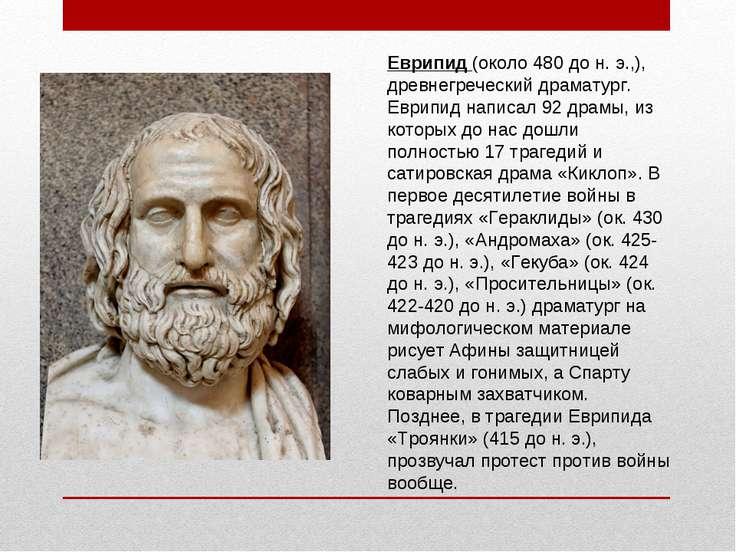 Еврипид (около 480 до н. э.,), древнегреческий драматург. Еврипид написал 92 ...