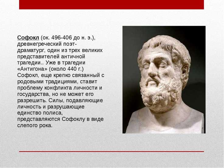 Софокл (ок. 496-406 до н. э.), древнегреческий поэт-драматург, один из трех в...