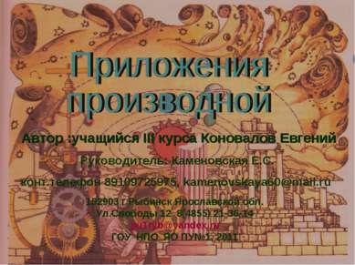 152903 г.Рыбинск Ярославской обл. Ул.Свободы 12 8(4855) 21-36-14 pu1ryb@yande...