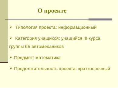 О проекте Типология проекта: информационный Категория учащихся: учащийся III ...
