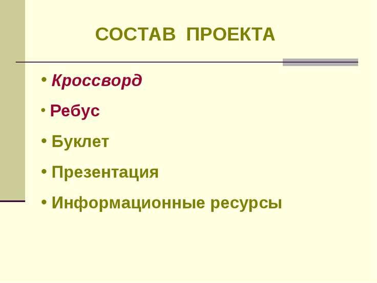 СОСТАВ ПРОЕКТА Кроссворд Ребус Буклет Презентация Информационные ресурсы