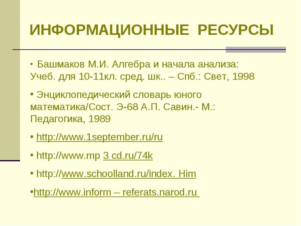 ИНФОРМАЦИОННЫЕ РЕСУРСЫ Башмаков М.И. Алгебра и начала анализа: Учеб. для 10-1...