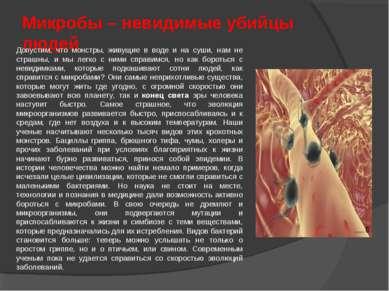 Микробы – невидимые убийцы людей Допустим, что монстры, живущие в воде и на с...
