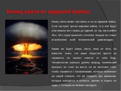 Конец света от ядерной войны Конец света может наступить и из-за ядерной войн...