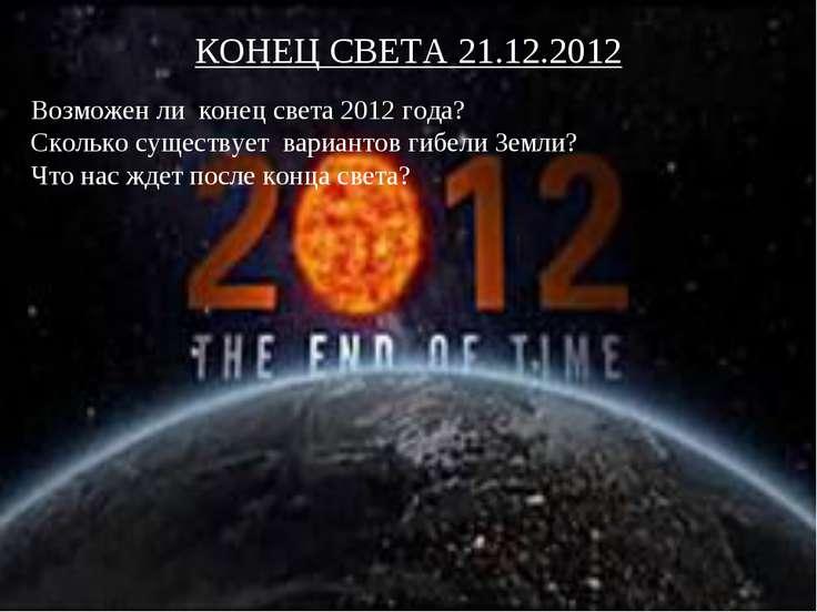 КОНЕЦ СВЕТА 21.12.2012 Возможен ли конец света 2012 года? Сколько существует ...