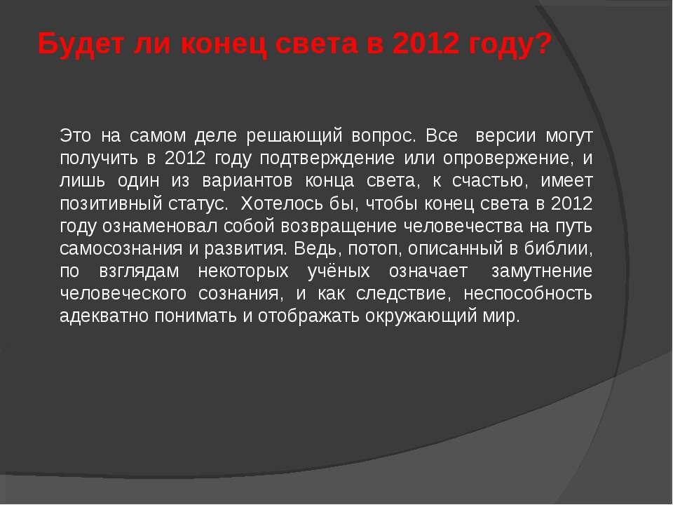 Будет ли конец света в 2012 году? Это на самом деле решающий вопрос. Все верс...