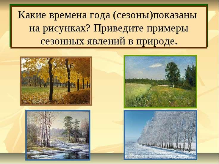 Очень многие явления природы связаны со сменой времён года (сезонов), поэтому...
