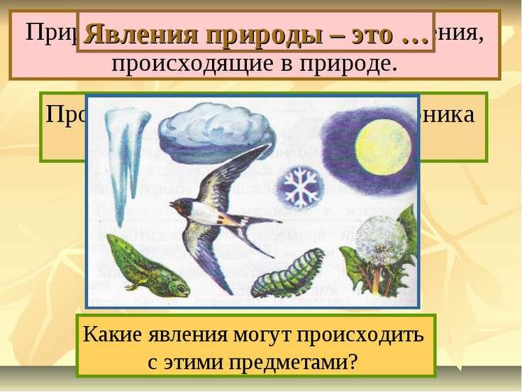 Прочитай 1-ый абзац на с.16 учебника и закончи предложение. Природные явления...