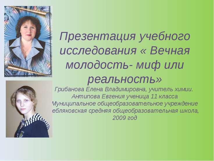 Презентация учебного исследования « Вечная молодость- миф или реальность» Гри...