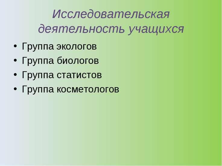 Исследовательская деятельность учащихся Группа экологов Группа биологов Групп...