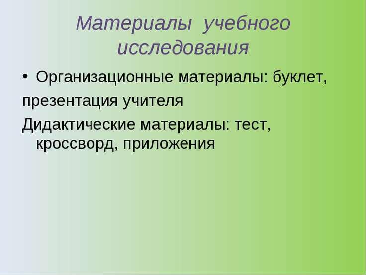 Материалы учебного исследования Организационные материалы: буклет, презентаци...