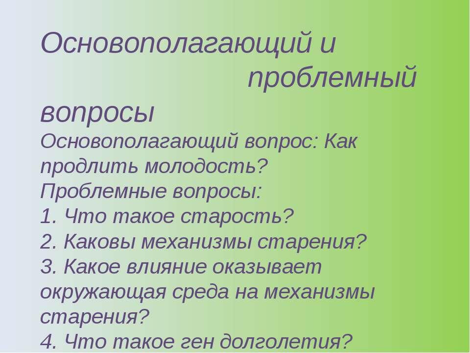 Основополагающий и проблемный вопросы Основополагающий вопрос: Как продлить м...