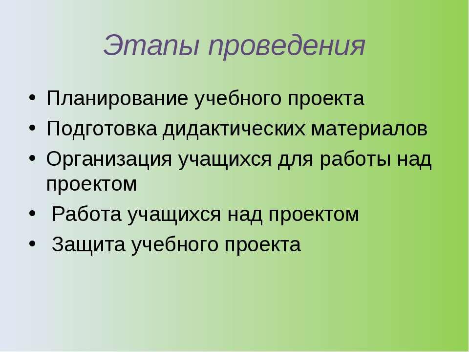 Этапы проведения Планирование учебного проекта Подготовка дидактических матер...