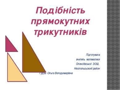 Підготувала вчитель математики Олексіївської ЗОШ, Нікопольсьский район Гудзь ...