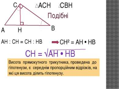 А С В Н АСН СВН Подібні АН : СН = СН : НВ СН² = АН • НВ СН = √АН • НВ Висота ...