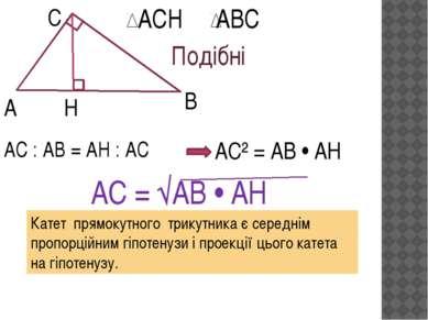 А С В Н АСН АВС Подібні АС : АВ = АН : АС АС² = АВ • АН АС = √АВ • АН Катет п...