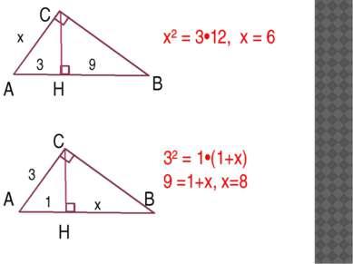 А С В Н х 9 3 х² = 3•12, х = 6 3 х А С В Н 3² = 1•(1+х) 9 =1+х, х=8 1