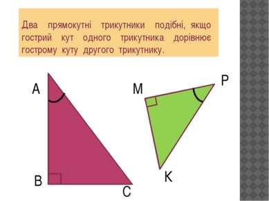 Два прямокутні трикутники подібні, якщо гострий кут одного трикутника дорівню...
