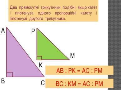 Два прямокутні трикутники подібні, якщо катет і гіпотенуза одного пропорційні...
