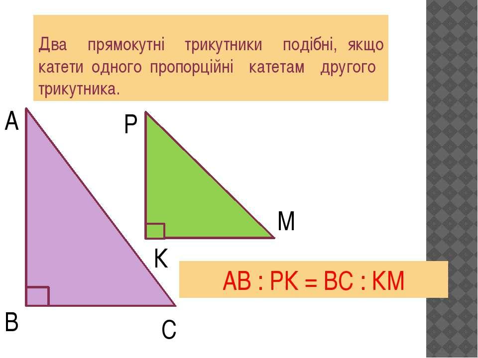 Два прямокутні трикутники подібні, якщо катети одного пропорційні катетам дру...