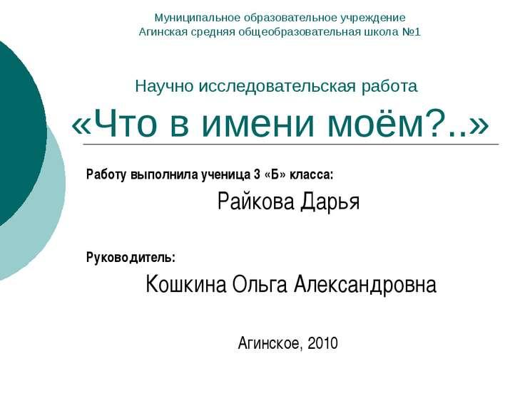 Муниципальное образовательное учреждение Агинская средняя общеобразовательная...