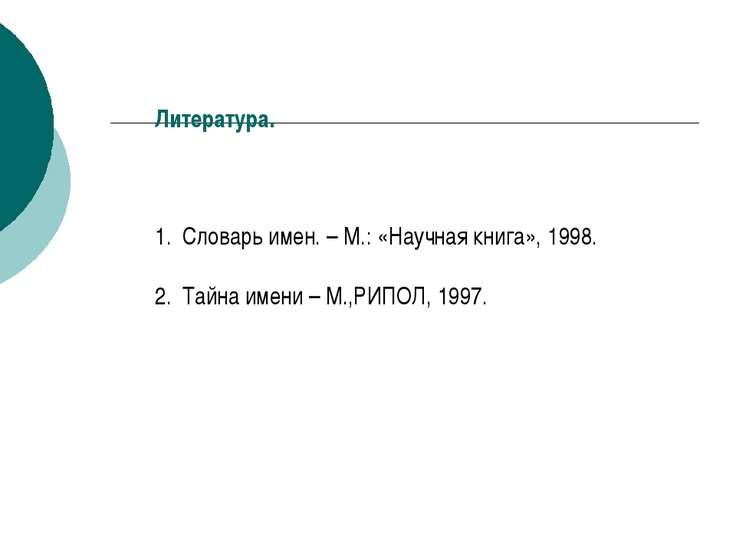 Литература. Словарь имен. – М.: «Научная книга», 1998. Тайна имени – М.,РИПОЛ...