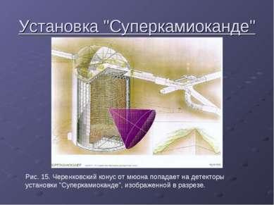 "Установка ""Суперкамиоканде"" Рис. 15. Черенковский конус от мюона попадает на ..."