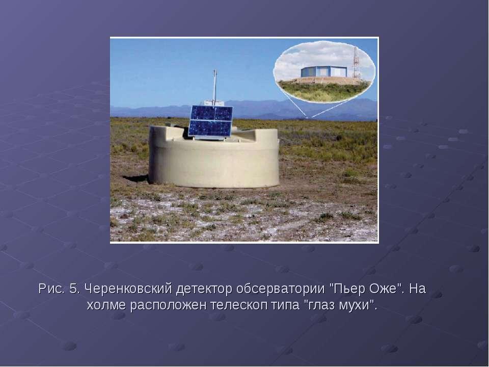 """Рис. 5. Черенковский детектор обсерватории """"Пьер Оже"""". На холме расположен те..."""