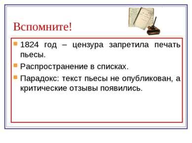 Вспомните! 1824 год – цензура запретила печать пьесы. Распространение в списк...