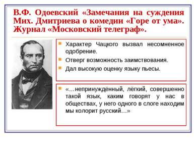 В.Ф. Одоевский «Замечания на суждения Мих. Дмитриева о комедии «Горе от ума»....