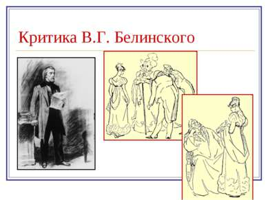 Критика В.Г. Белинского