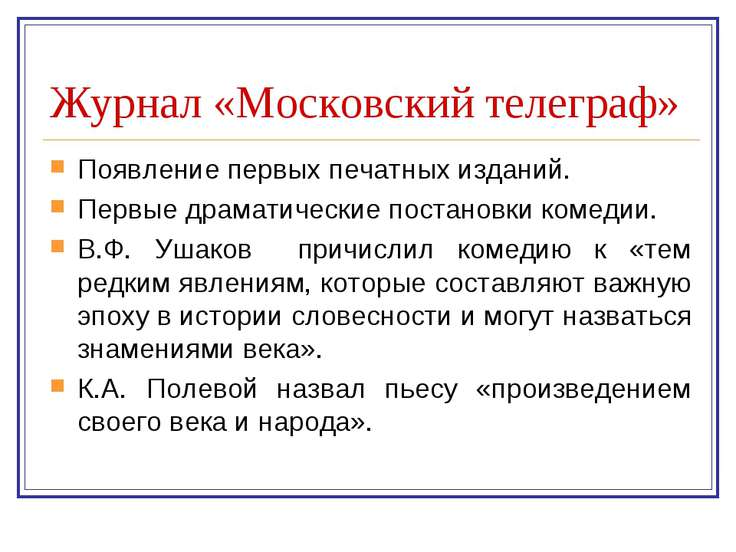 Журнал «Московский телеграф» Появление первых печатных изданий. Первые драмат...