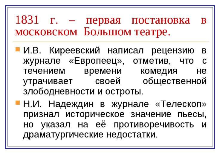 1831 г. – первая постановка в московском Большом театре. И.В. Киреевский напи...