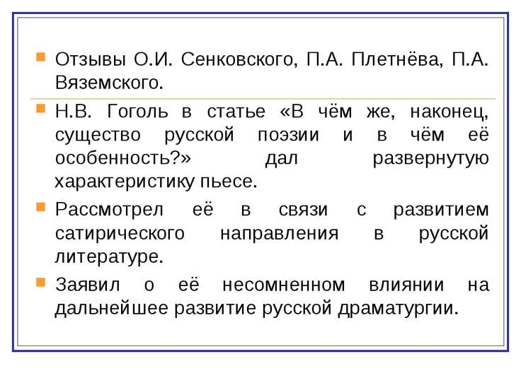 Отзывы О.И. Сенковского, П.А. Плетнёва, П.А. Вяземского. Н.В. Гоголь в статье...