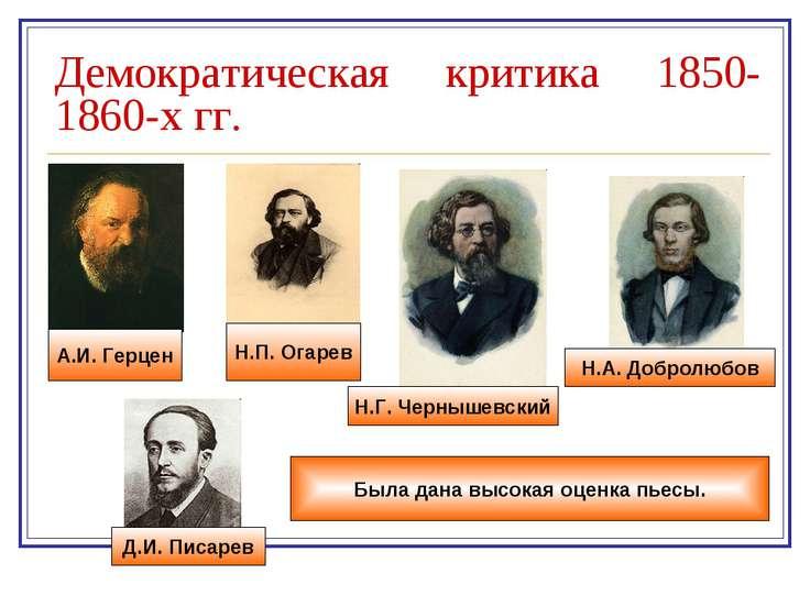 Демократическая критика 1850-1860-х гг. А.И. Герцен Н.П. Огарев Н.Г. Чернышев...