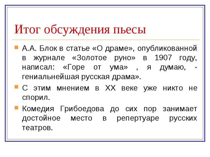 Итог обсуждения пьесы А.А. Блок в статье «О драме», опубликованной в журнале ...