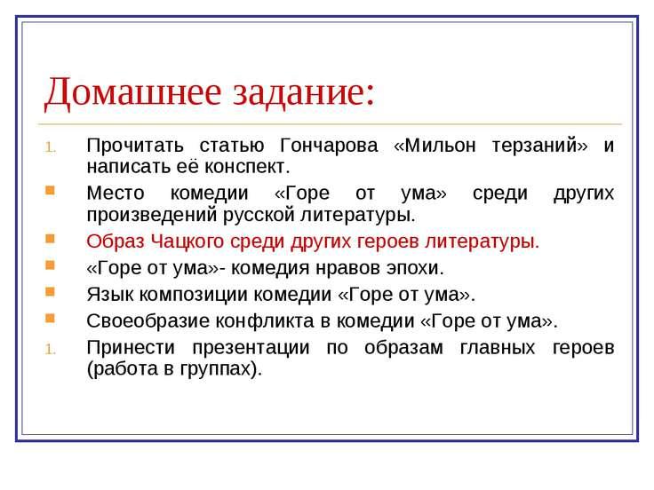 Домашнее задание: Прочитать статью Гончарова «Мильон терзаний» и написать её ...