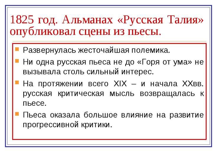 1825 год. Альманах «Русская Талия» опубликовал сцены из пьесы. Развернулась ж...