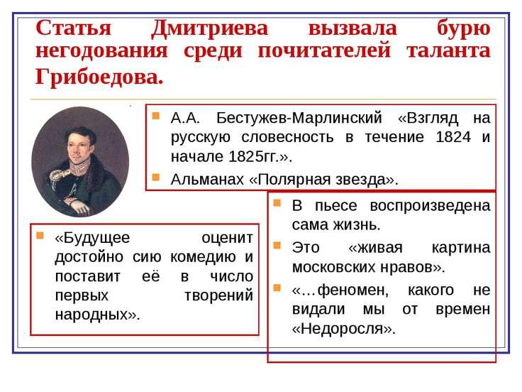 Статья Дмитриева вызвала бурю негодования среди почитателей таланта Грибоедов...