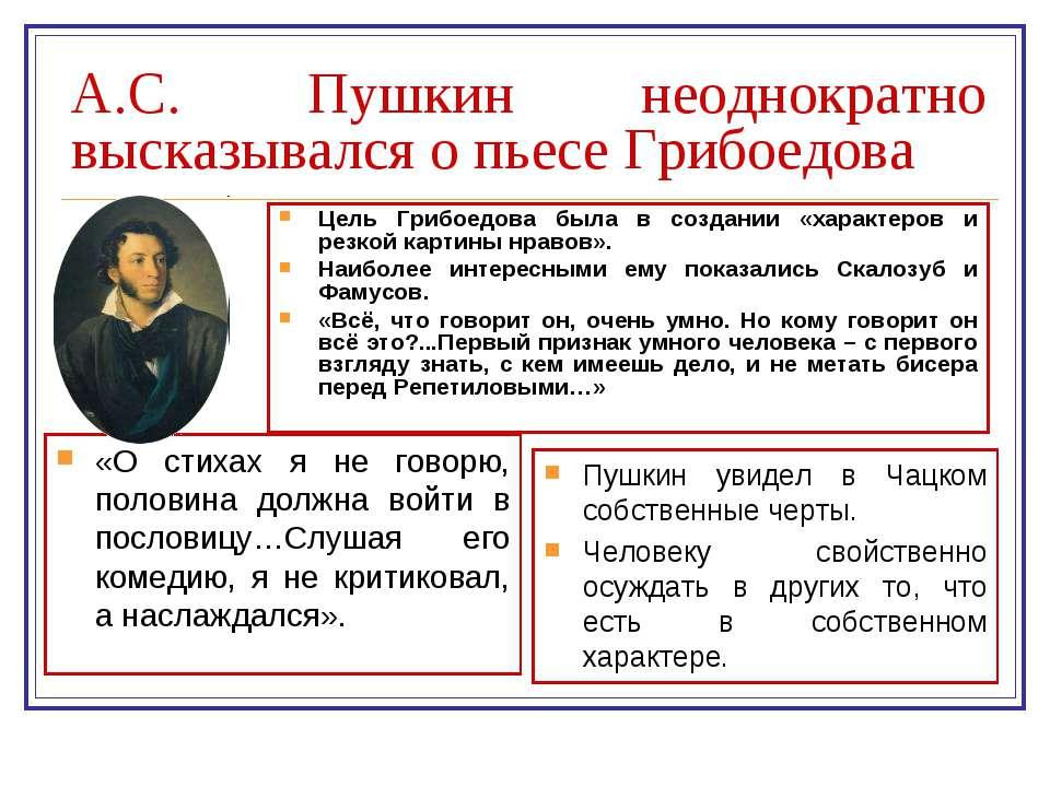 А.С. Пушкин неоднократно высказывался о пьесе Грибоедова «О стихах я не говор...